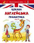 Книга Цікава англійська граматика. Level 2