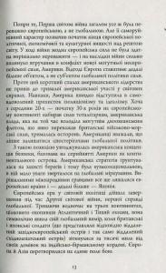 фото страниц Велика шахівниця #9