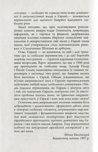 фото страниц Велика шахівниця #7