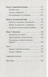 фото страниц Велика шахівниця #4