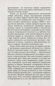 фото страниц Велика шахівниця #8