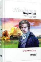 Книга Ворлеґан