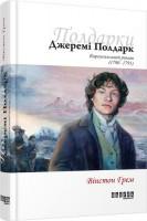 Книга Джеремі Полдарк