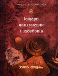 Книга Історія чаклунства і забобонів