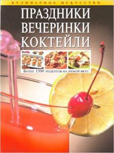 Книга Праздники. Вечеринки. Коктейли. Более 1500 рецептов на любой вкус