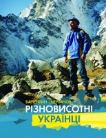 Книга Різновисотні українці