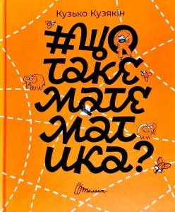 Книга  щотакематематика Книга  щотакематематика Книга  щотакематематика 4554ffee16a45