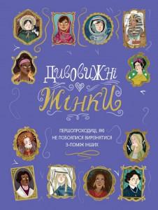 Книга Дивовижні жінки. Першопроходиці, які не побоялися вирізнятися з-поміж інших