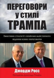 Книга Переговори у стилі Трампа. Ефективні стратегії і прийоми майстерного ведення бізнес-переговорів