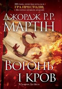 Вогонь і кров