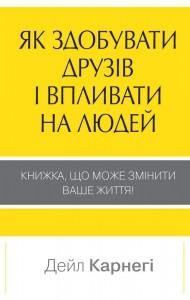 Книга Як здобувати друзів і впливати на людей