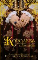 Книга Королева четырех королевств