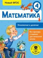 Книга Математика. Умножение и деление. 4 класс