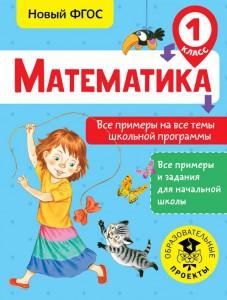 Книга Математика. Все примеры на все темы школьной программы. 1 класс