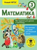 Книга Математика. Все задания для уроков и олимпиад. 3 класс
