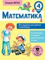 Книга Математика. Все задания для уроков и олимпиад. 4 класс