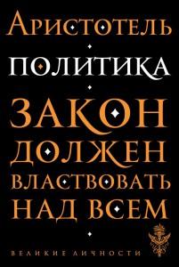 Книга Политика