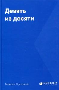 Книга Девять из десяти