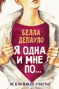 Книга Я одна, и мне по...