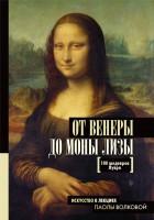 Книга От Венеры до Моны Лизы. 100 шедевров Лувра