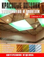Книга Красивые потолки. Устройство и монтаж