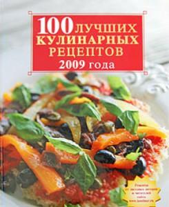 Книга 100 лучших кулинарных рецептов 2009 года