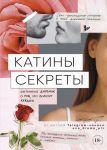 Книга Катины секреты. Интимный дневник о том, что волнует каждую