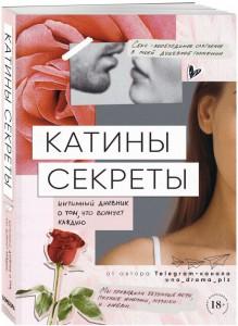 фото страниц Катины секреты. Интимный дневник о том, что волнует каждую #2
