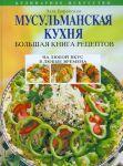 Книга Мусульманская кухня. Большая книга рецептов