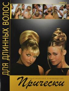 Книга Прически для длинных волос. Книга 2