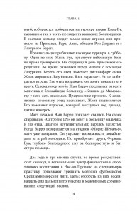 фото страниц Зинедин Зидан. Биография #10