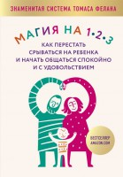 Книга Магия на 1-2-3. Как перестать срываться на ребенка и начать общаться спокойно и с удовольствием