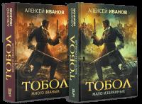 Книга Тобол (Суперкомплект из 2 книг)