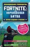 Книга Fortnite: Королевская битва. Неофициальное руководство