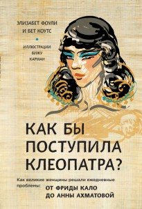 Книга Как бы поступила Клеопатра?