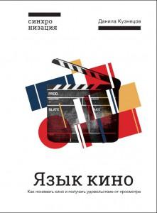 Книга Язык кино. Как понимать кино и получать удовольствие от просмотра