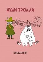 Книга Тетрадь для нот 'Муми-тролли'