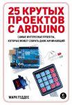 Книга 25 крутых проектов с Arduino