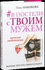 фото страниц Бестселлеры Ники Набоковой (суперкомплект из 4 книг) #3