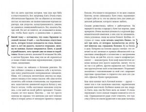 фото страниц Бестселлеры Ники Набоковой (суперкомплект из 4 книг) #21