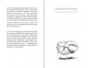 фото страниц Бестселлеры Ники Набоковой (суперкомплект из 4 книг) #20