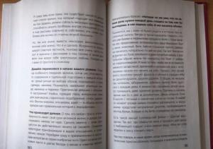 фото страниц Бестселлеры Ники Набоковой (суперкомплект из 4 книг) #13