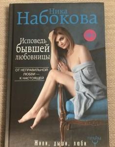 фото страниц Бестселлеры Ники Набоковой (суперкомплект из 4 книг) #6