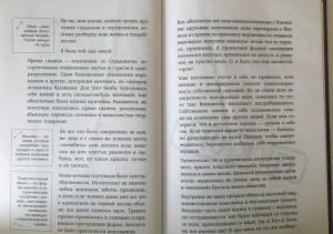 фото страниц Бестселлеры Ники Набоковой (суперкомплект из 4 книг) #15