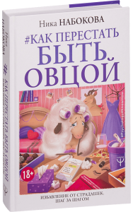 фото страниц Бестселлеры Ники Набоковой (суперкомплект из 4 книг) #4
