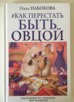 фото страниц Бестселлеры Ники Набоковой (суперкомплект из 4 книг) #14