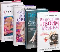 Книга Бестселлеры Ники Набоковой (суперкомплект из 4 книг)