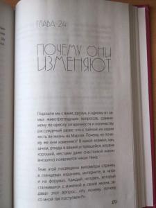 фото страниц Бестселлеры Ники Набоковой (суперкомплект из 4 книг) #12