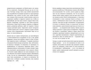 фото страниц Бестселлеры Ники Набоковой (суперкомплект из 4 книг) #22