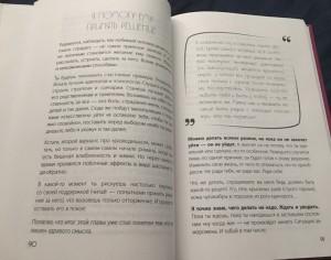 фото страниц Бестселлеры Ники Набоковой (суперкомплект из 4 книг) #11